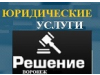 РЕШЕНИЕ ООО Воронеж