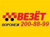 ВЕЗЕТ, служба заказа легкового транспорта Воронеж