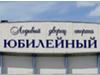 ЮБИЛЕЙНЫЙ, ледовый дворец спорта Воронеж