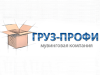 ГРУЗ-ПРОФИ, мувинговая компания Воронеж