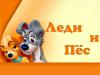 ЛЕДИ И ПЕС, зоомагазин Воронеж