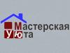 МАСТЕРСКАЯ УЮТА, торгово-ремонтная компания Воронеж