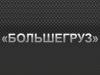 БОЛЬШЕГРУЗ, торгово-сервисная компания Воронеж