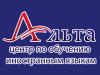 АЛЬТА, центр обучения иностранным языкам Воронеж