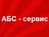 АБС-СЕРВИС Воронеж