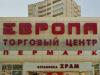 ЕВРОПА ТЦ торговый центр Воронеж