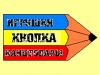 КНОПКА оптовая база игрушек Воронеж