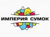 ИМПЕРИЯ СУМОК магазин Воронеж