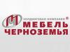МЕБЕЛЬ ЧЕРНОЗЕМЬЯ салон Воронеж