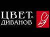 ЦВЕТ ДИВАНОВ магазин Воронеж