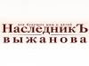 НАСЛЕДНИК Выжанова магазин Воронеж