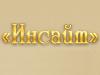 ИНСАЙТ завод кованых изделий Воронеж
