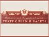 ВОРОНЕЖСКИЙ ГОСУДАРСТВЕННЫЙ ТЕАТР ОПЕРЫ И БАЛЕТА Воронеж
