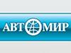 АВТОМИР, официальный дилер Volkswagen, GM, Skoda Воронеж