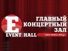 EVENT HALL ЭВЕНТ ХОЛЛ, концертный зал Воронеж