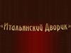 ИТАЛЬЯНСКИЙ ДВОРИК, ресторан Воронеж