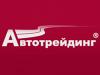 АВТОТРЕЙДИНГ, транспортная компания Воронеж