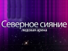 СЕВЕРНОЕ СИЯНИЕ, каток Воронеж