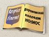 НОМОС, Воронежский колледж Воронеж