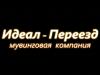 ИДЕАЛ-ПЕРЕЕЗД, мувинговая компания Воронеж