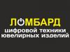 ФОРТУНА, ломбард цифровой техники Воронеж