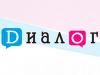 ДИАЛОГ, школа иностранных языков Воронеж