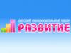 РАЗВИТИЕ, детский образовательный центр Воронеж