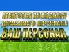 ВАШ ПЕРСОНАЛ, агентство Воронеж