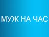МУЖ НА ЧАС, служба бытового ремонта Воронеж
