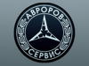 АВРОРОВ-СЕРВИС, автосервис Воронеж