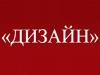 ДИЗАЙН, учебный центр Воронеж