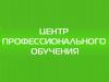 ЦЕНТР ПРОФЕССИОНАЛЬНОГО ОБУЧЕНИЯ Воронеж