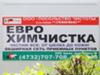 ПОСОЛЬСТВО ЧИСТОТЫ, сеть химчисток и прачечных Воронеж