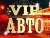 VIP AVTO, компания автопроката Воронеж
