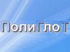 ПОЛИГЛОТ, языковой центр Воронеж
