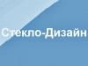 СТЕКЛО ДИЗАЙН, производственно-торговая компания Воронеж