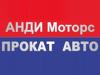 АНДИ МОТОРС, компания автопроката Воронеж