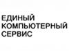 ЕДИНЫЙ КОМПЬЮТЕРНЫЙ СЕРВИС Воронеж