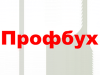 ПРОФБУХ, центр бухгалтерских услуг Воронеж