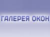 ГАЛЕРЕЯ ОКОН, торгово-монтажная компания Воронеж