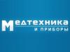МЕДТЕХНИКА и ПРИБОРЫ компания Воронеж