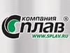 СПЛАВ оптово-розничная компания Воронеж