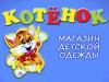 КОТЕНОК магазин Воронеж