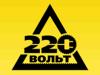 220 ВОЛЬТ магазин Воронеж