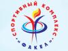 ФАКЕЛ, спортивный комплекс Воронеж