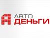 АВТОДЕНЬГИ, автоломбард Воронеж