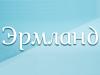 ЭРМЛАНД, торговая компания Воронеж