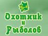 ОХОТНИК и РЫБОЛОВ, магазин Воронеж