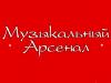 МУЗЫКАЛЬНЫЙ АРСЕНАЛ, магазин Воронеж