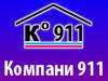 КОМПАНИ 911, торгово-сервисная компания Воронеж